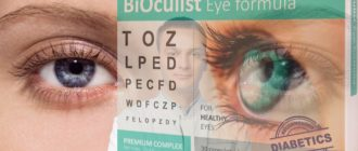 gyógyszerek a látás helyreállítására és javítására